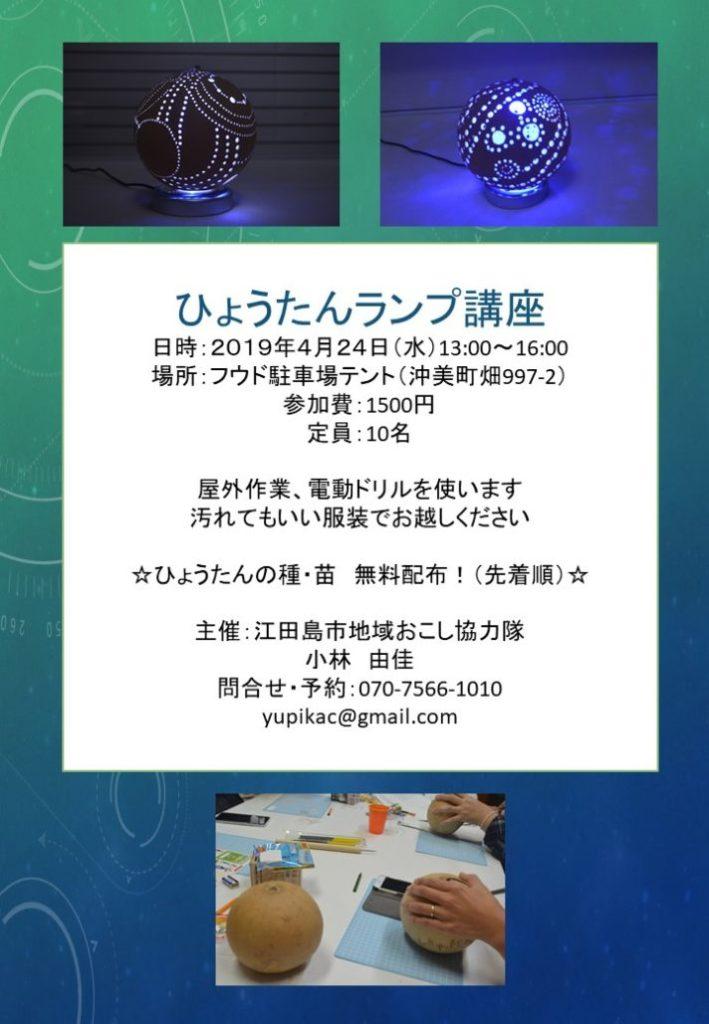 ひょうたんランプ講座