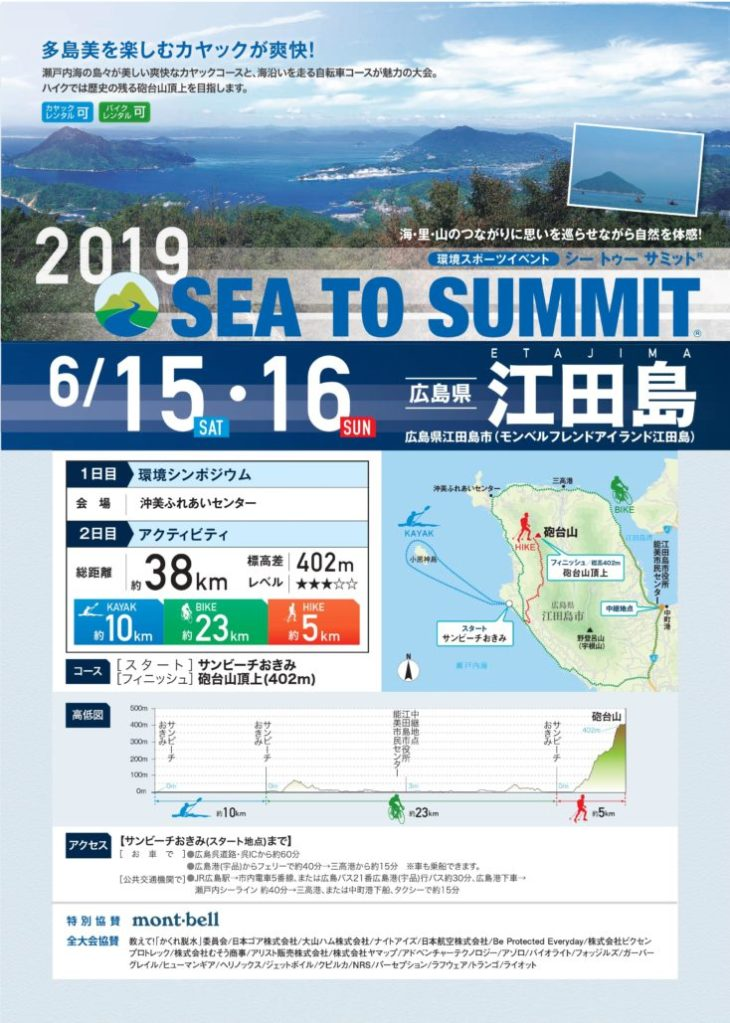 江田島SEA TO SUMMIT 2019