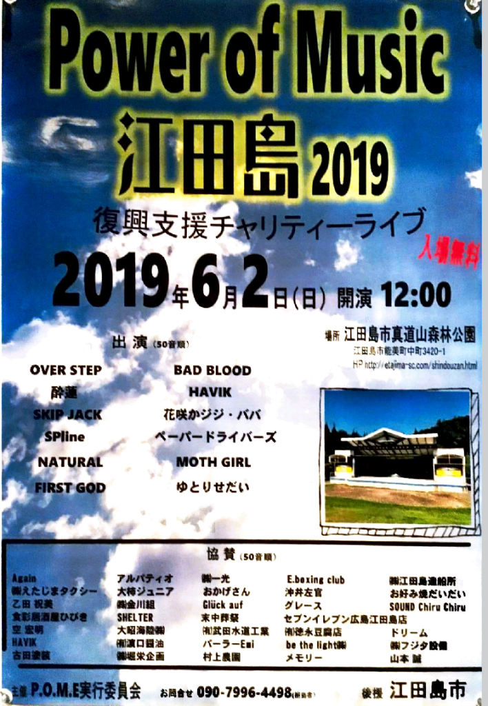 Power of Music 江田島 2019
