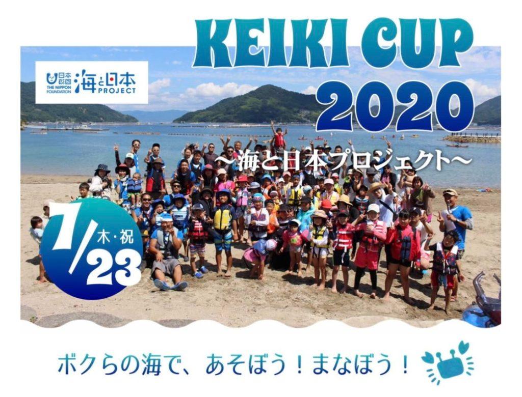 ボクらの海で、あそぼう!まなぼう! Keiki Cup 2020 ~海と日本PROJECT~ @ 入鹿海岸