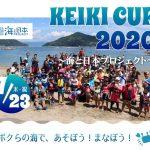 ボクらの海で、あそぼう!まなぼう! Keiki Cup 2020 ~海と日本PROJECT~