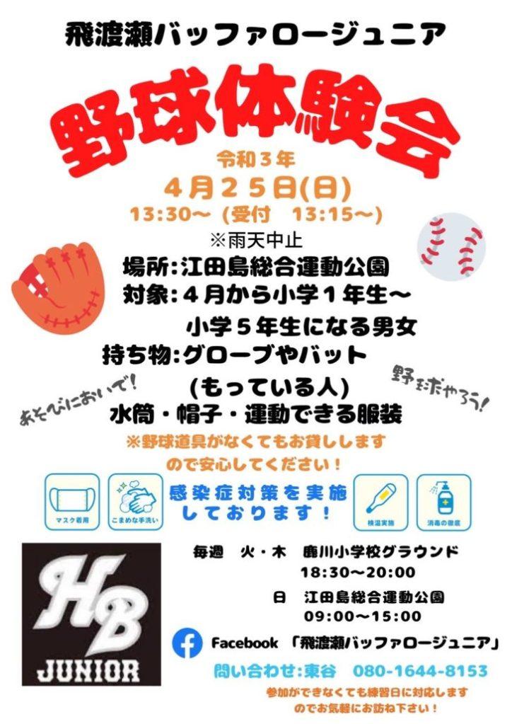野球体験会 @ 江田島市総合運動公園