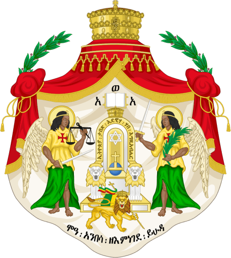 Imperial_coat_of_arms_of_Ethiopia_(Haile_Selassie).svg