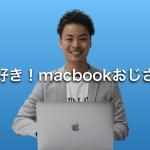 ゴーゴーケンゴ macbookおじさん