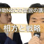 【動画有り】島田紳助がNSCで語った【相方と戦略】全文書き出し