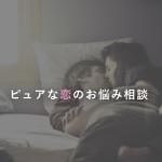 『付き合っても3ヶ月もたない、、、』男女両者の視点から答える恋愛お悩み相談まとめ