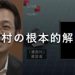 【NHK・クロ現】赤松健氏が提案する漫画村を根本的に解決する方法とは?
