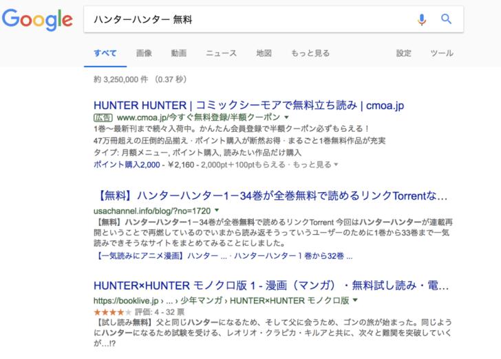 【ハンターハンター 無料】の検索結果
