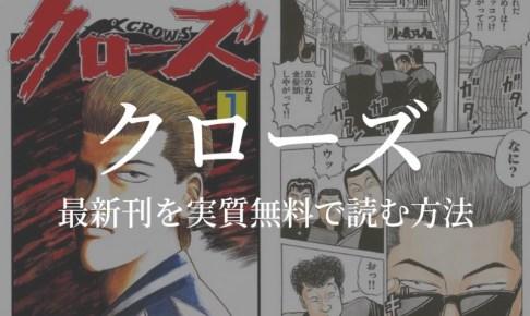 【全26巻】漫画『クローズ』を合法的に実質無料で読む方法を紹介する