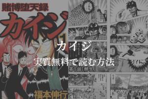 【全13巻】漫画『カイジ』を実質無料で読む方法を紹介する