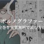 【全1巻】漫画『ポルノグラファー』を実質無料で全巻読む方法を紹介する