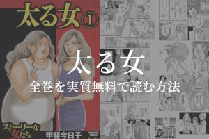 【完結3巻】漫画『太る女』を実質無料で全巻読む方法を紹介する