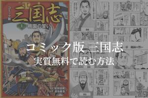 【全5巻】漫画『コミック版 三国志』を実質無料で読む方法を紹介する