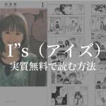 【全9巻】漫画『I's(アイズ)』を実質無料で読む方法を紹介する