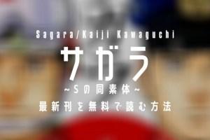 【最新刊5巻】漫画『サガラ~Sの同素体~』を実質無料で読む方法を紹介する