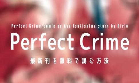 【最新刊9巻】漫画『Perfect Crime』を実質無料で読む方法を紹介する