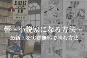 【最新刊11巻】漫画『響〜小説家になる方法〜』を実質無料で読む方法を紹介する