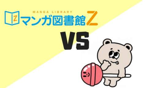 【合法漫画村を作る】漫画村の代わりを狙う『マンガ図書館Z』の仕組みをわかりやすく解説する。