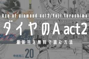 【最新刊20巻】漫画『ダイヤのA act2』を実質無料で読む方法を紹介する