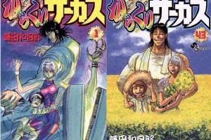 【全43巻完結】漫画『からくりサーカス』を実質無料で読む方法を紹介する