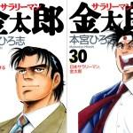 漫画村を使わずに『サラリーマン金太郎』最新刊を合法的に実質無料で読む方法を紹介する