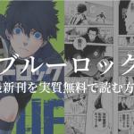 【最新刊5巻】漫画『ブルーロック』を実質無料で読む方法を紹介する