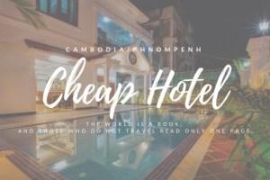 【最安289円】カンボジア/プノンペンのおすすめ格安ホテルTOP5ランキング