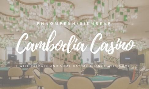 【2018最新版】カンボジアのカジノ完全ガイド【プノンペン/シェムリアップ】