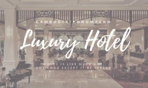 【1泊36万円】カンボジア/プノンペンのおすすめ超高級ホテルTOP5ランキング