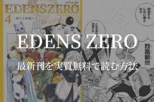 【最新刊6巻】漫画『EDENS ZERO』を実質無料で読む方法を紹介する