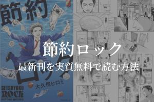 【最新刊3巻】漫画『節約ロック』を合法的に実質無料で読む方法を紹介する