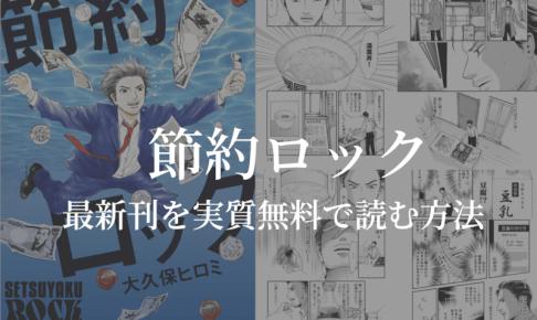 【全3巻】漫画『節約ロック』を実質無料で読む方法を紹介する