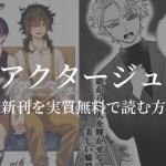 【最新刊8巻】漫画『アクタージュ』を実質無料で読む方法を紹介する