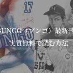 【最新刊18巻】漫画BUNGO(ブンゴ)を合法的に実質無料で読む方法を紹介する