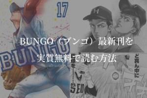 【最新刊17巻】漫画BUNGO(ブンゴ)を合法的に実質無料で読む方法を紹介する
