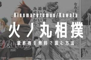 【全28巻】漫画『火ノ丸相撲』を合法的に実質無料で読む方法を紹介する
