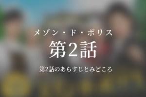 メゾン・ド・ポリス|2話ドラマ動画無料視聴はこちら【1/18放送】