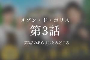 メゾン・ド・ポリス|3話ドラマ動画無料視聴はこちら【1/25放送】