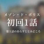 メゾン・ド・ポリス|1話ドラマ動画無料視聴はこちら【1/11放送】