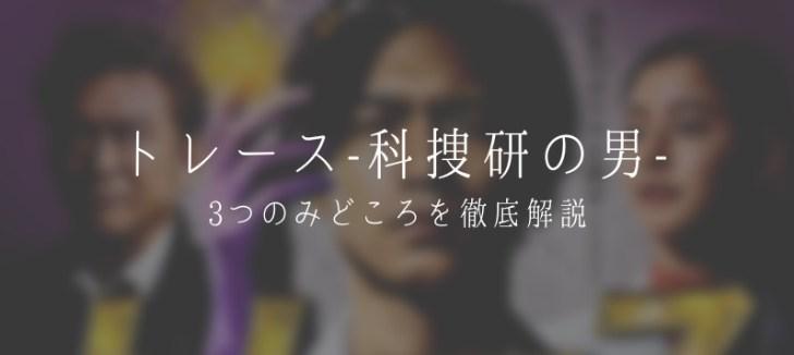 『トレース科捜研の男』3つのみどころ紹介