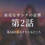 家売るオンナの逆襲|2話ドラマ動画無料視聴はこちら【1/16放送】