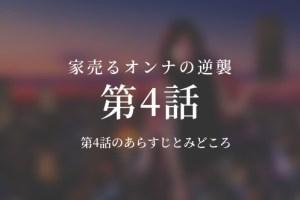 家売るオンナの逆襲|4話ドラマ動画無料視聴はこちら【1/30放送】