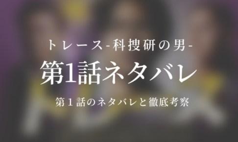 ドラマ『トレース科捜研の男』初回1話ネタバレ「真犯人は婚約者でもDV父親でもなく、まさかの隣人!?」