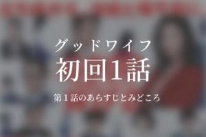 グッドワイフ|1話ドラマ動画無料視聴はこちら【1/13放送】