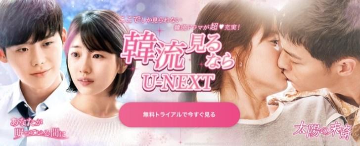 U-NEXTの韓国ドラマ