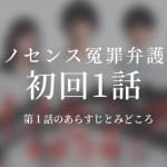 イノセンス冤罪弁護士 1話ドラマ動画無料視聴はこちら【1/19放送】