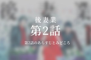 後妻業|2話ドラマ動画無料視聴はこちら【1/29放送】