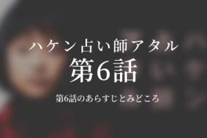 ハケン占い師アタル 6話ドラマ動画無料視聴はこちら【2/21放送】