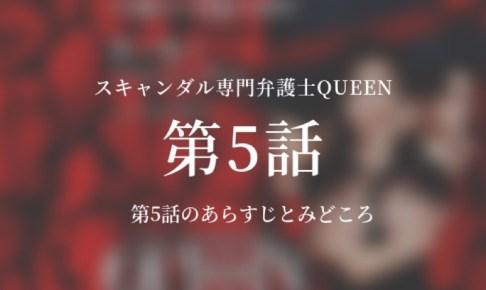スキャンダル専門弁護士QUEEN|5話ドラマ動画無料視聴はこちら【2/7放送】