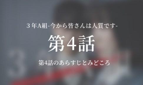 3年A組-今から皆さんは、人質です|4話ドラマ動画無料視聴はこちら【1/27放送】